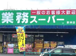 業務スーパー野洲店 約1030m (徒歩13 分)