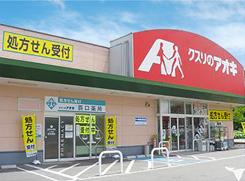 クスリのアオキ目川薬局 1200m (徒歩15 分)